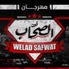 Download مهرجان فين الصحاب غناء وتوزيع محمد صفوت كلمات شادي سرور ولاد صفوت 2018 Mp3