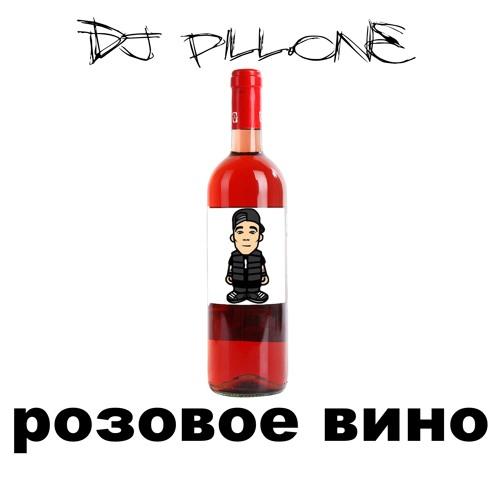 Розовое вино (Элджей & Feduk REMIX)