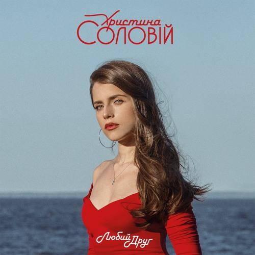 Христина Соловій - Любий Друг (Альбом, 2018)