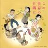 In This Corner of the World OST english sub lyrics
