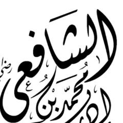 أصبحت من الدنيا راحلا - الأمام الشافعي
