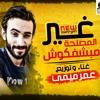 Download مهرجان غير المصلحه مبشفكوش غناء عمر ميمى توزيع عمر ميمى Mp3
