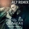 Александр Панайотов-Ночь на облаках(AL7 Remix)