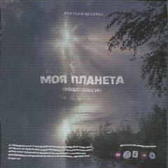 Михаил Ловягин - Город На Неве (Beatcoin Rec.)