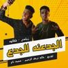 الجدعنة للجدع l El Gad3ana L El Gad3