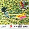 Roasted Hot Green Peas