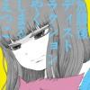 High Score Girl ED - Ending - After School Distraction - Etsuko Yakushimaru [Full Version]