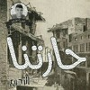 Download حارتنا   خالد السخري Mp3