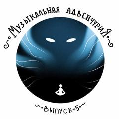 Музыкальная Адвенчурия - Выпуск №5