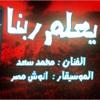 Download مزمار يعلم ربنا والترقيص 2019 الموسيقار انوش مصر Mp3