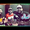 Download اغنية تعال اشبعك حب اشبعك دلال - مع علي جاسم -Mahmoud Elturki Taal mp3 Mp3