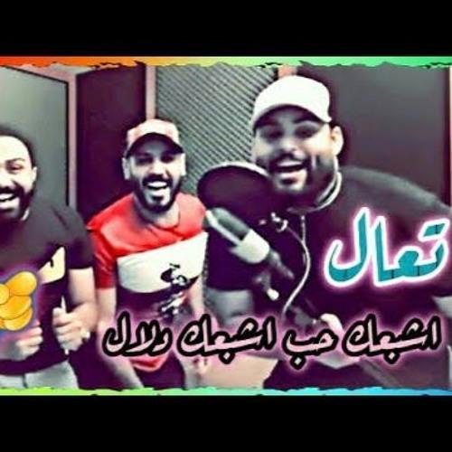 اغنية تعال اشبعك حب اشبعك دلال مع علي جاسم Mahmoud Elturki Taal