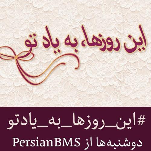این روزها به یاد تو – به یاد هنرمندان و هنرآموزان محروم ایران زمین