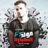 Download مولد الطياره ft الحناوي 2018 ميكس مهرجان مرميه (الصواريخ) فرتكة الديجهات Mp3
