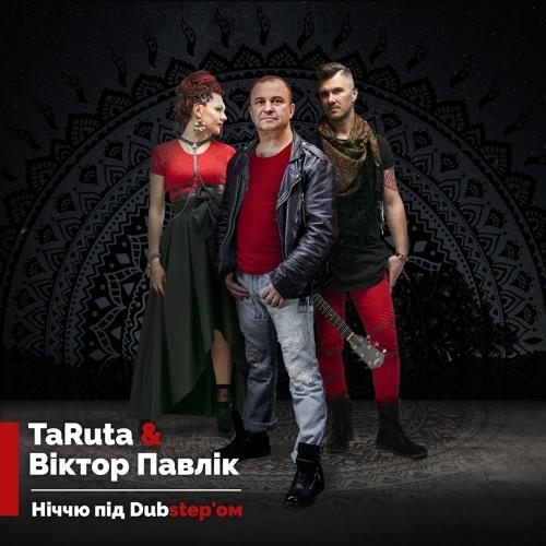 TaRuta Feat. Віктор Павлік - Ніччю Під Dubstep'ом
