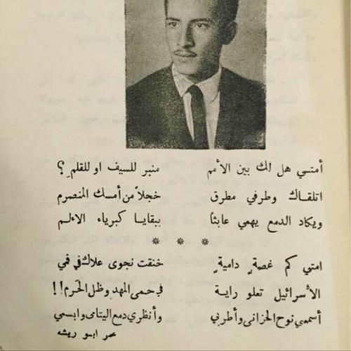 أمتي هل لك بين الأمم للمنشد العماني أحمد الشيباني .mp3