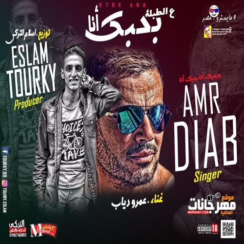 اغنية بحبك انا عمرو دياب ع الطبلة توزيع المايسترو