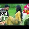 Bisher Churi ||  Jisan Khan Shuvo ||  Bangla New Song 2018
