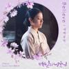 새벽공방 (SBGB) - Believe [백일의 낭군님 - 100 Days My Prince OST Part 4]