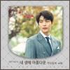 케이윌 (K.Will) - 내 생에 아름다운 (Beautiful Moment) [뷰티 인사이드 - The Beauty Inside OST Part 4]