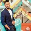 Download تامر حسني 2018 حلم سنين Mp3