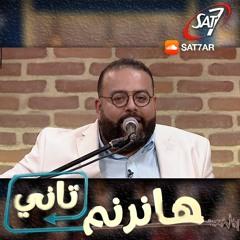 ترنيمة خلي جمالك - المرنم ريمون رفعت - برنامج هانرنم تاني