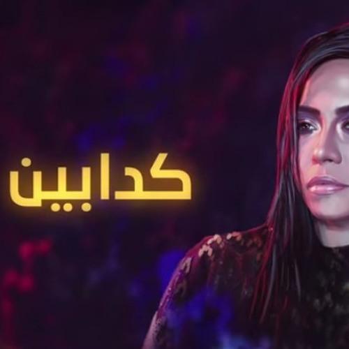 Sherine Elkadabeen شيرين الكدابين من ألبوم نساي By