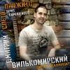 """Дмитрий Вилькомирский """"Размышления"""" (""""In my thoughts"""")"""