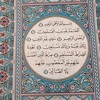 Learn Surah Al - Fatihah