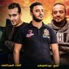 Download مهرجان الكيف الكافر - شواحة - تانجو - البيضا -  زيزو المايسترو 2018 Mp3