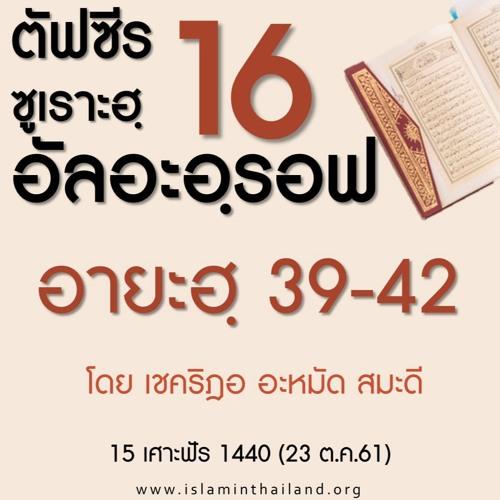 ตัฟซีร ซูเราะฮฺอัลอะอฺรอฟ 16 (อายะฮฺ 39-42)