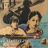 O Duniya ke Rakhwale - Mohd. Rafi (Naushad) - Cover by Vivan