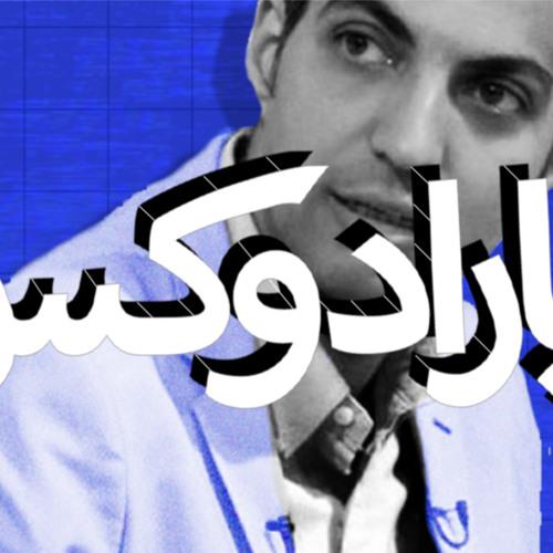 پارادوکس با کامبیز حسینی؛ ٖبیا خودمان را گول بزنیم!