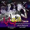 Download مهرجان انتا بابا غناء عنبه و وائل الحسينى وكريم كرستيانو توزيع الجوكر نمبر وان Mp3