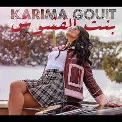Karima Gouit - Bent Lafchouch  | كريمة غيث - بنت الفشوش