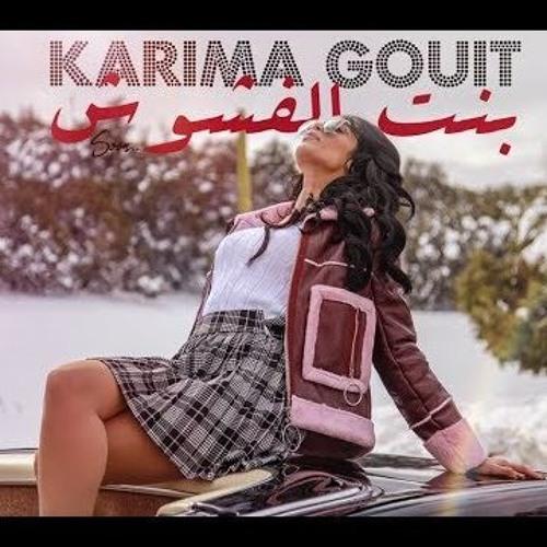 Karima Gouit - Bent Lafchouch    كريمة غيث - بنت الفشوش