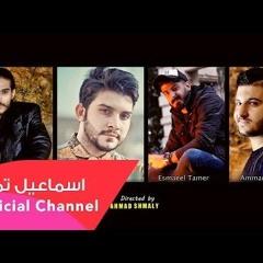 كرهت الأسى لـ -- سراج الأمير - عمار باشا - اسماعيل تمر - عبد الرحمن -- Official Video Clip