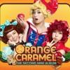 [COLLAB] 아잉 (A~ing) : 오랜지카라멜 (Orange Caramel)