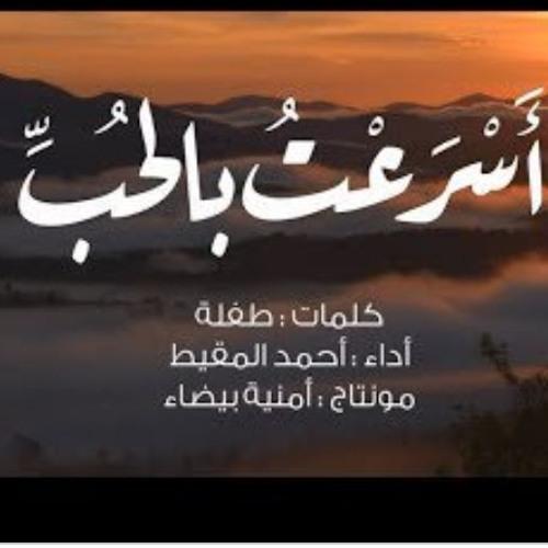 أسرعت بالحب || أحمد المقيط