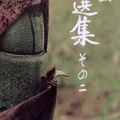 Yaegoromo (八重衣)