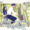 Silence Wang, By2 - A Little Bit Sweet (有点甜)