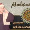 Download الشيخ/ السعيد عبد الصمد الزناتى 1988 Mp3
