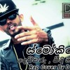 Smokio New D Dam Cover Dewiwaru Weedimayam Sinhala Rap Mp3