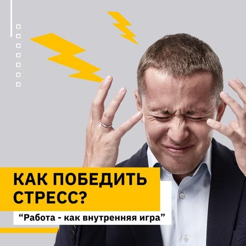 Филипп Гузенюк l Как победить стресс?