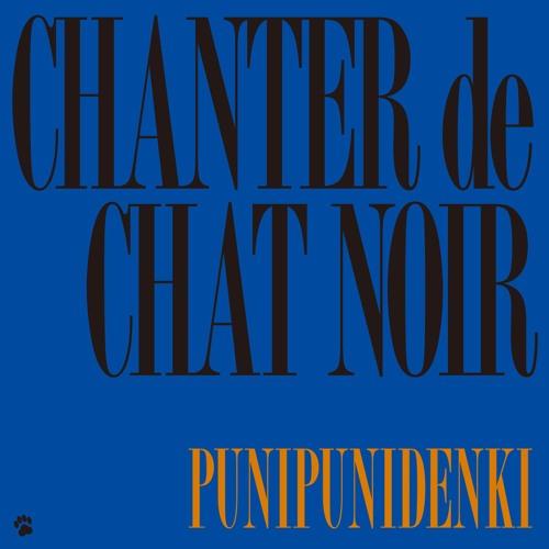 """黒猫のシャンテ-""""CHANTER"""" de chat noir-(FreeDL)"""