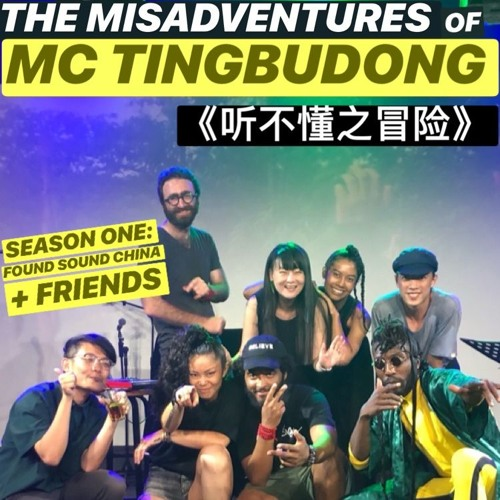 The Misadventures of MC 听不懂 Season 1: Found Sound China