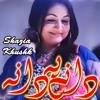 Dane Pe Dana | Shazia Khushk | Rohi Gold