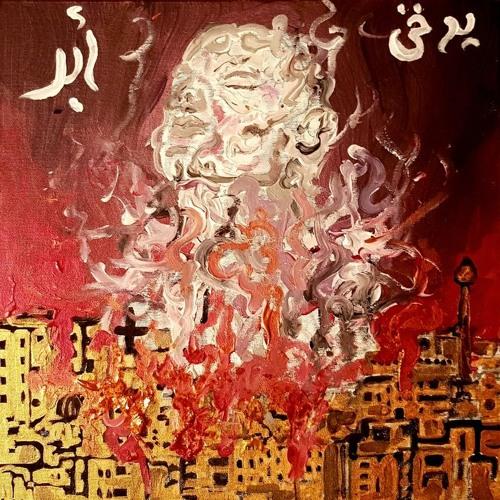 يا ازرق (Oh Blue One) ft. Razmig Bedirian