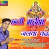 Vinay Lal Yadav का हिट छठ गीत (HIT SONG) | छठी माई के जलवा चढ़ावे | New Bhojpuri Chhath Geet 2018