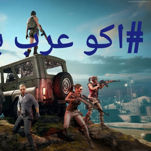 اكو عرب بطيارة|pubg mobile ako arab bteara by Mahmoud Isa - Listen to music